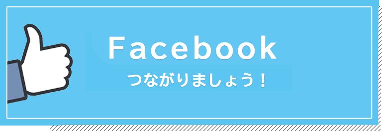 飯丘観光フェイスブック