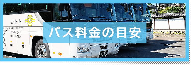 バス料金の目安
