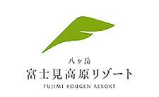 八ヶ岳富士見高原リゾートロゴマーク