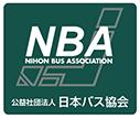 NBA 日本バス協会生会員