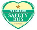 安全性評価基準SAFETYBUS
